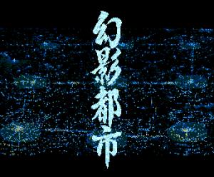 Illusion City Title Screen (MSX)