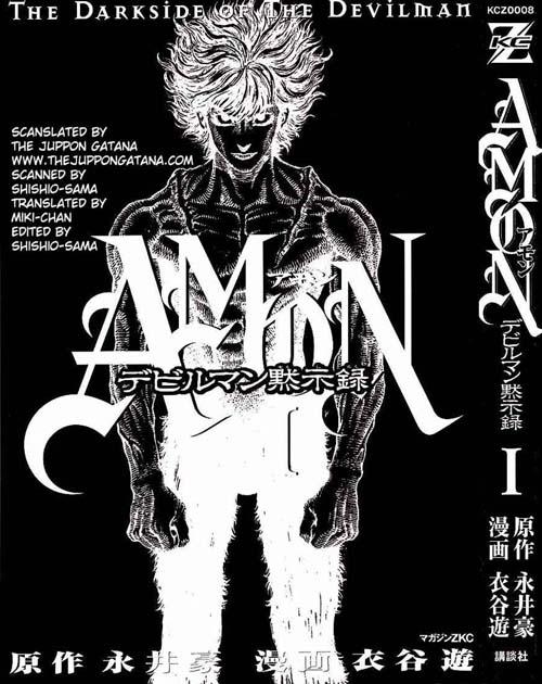 devilman movie - photo #45