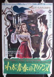 Marianne de ma jeunesse Japanese film poster